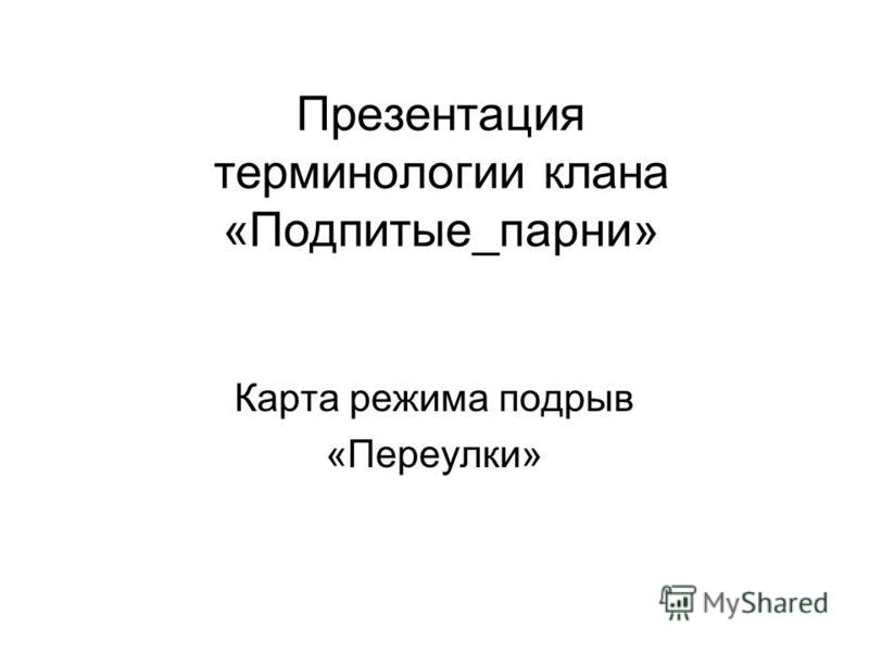 Презентация терминологии клана «Подпитые_парни» Карта режима подрыв «Переулки»