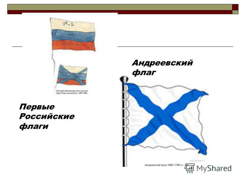Первые Российские флаги Андреевский флаг