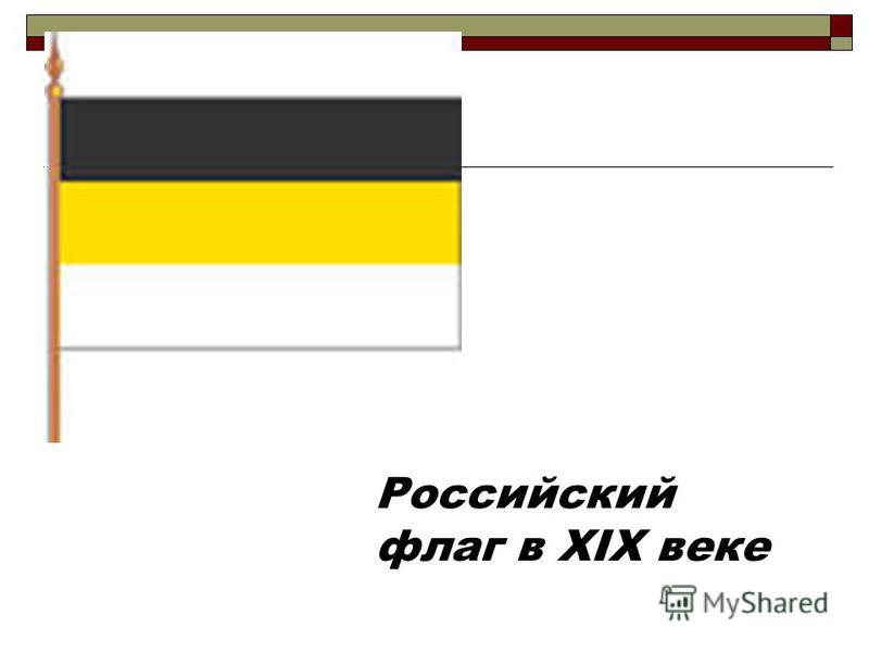 Российский флаг в XIX веке