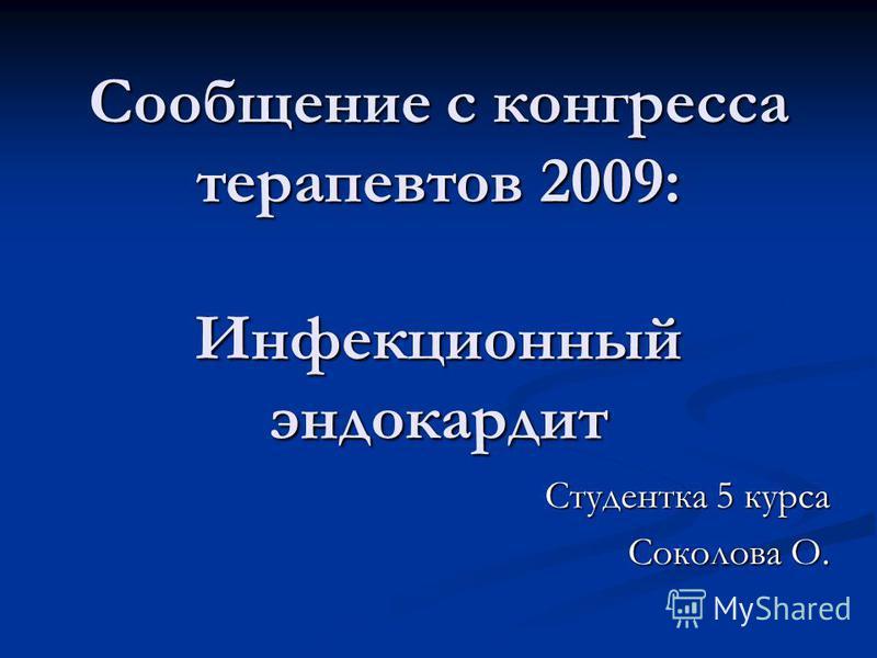 Сообщение с конгресса терапевтов 2009: Инфекционный эндокардит Студентка 5 курса Соколова О.