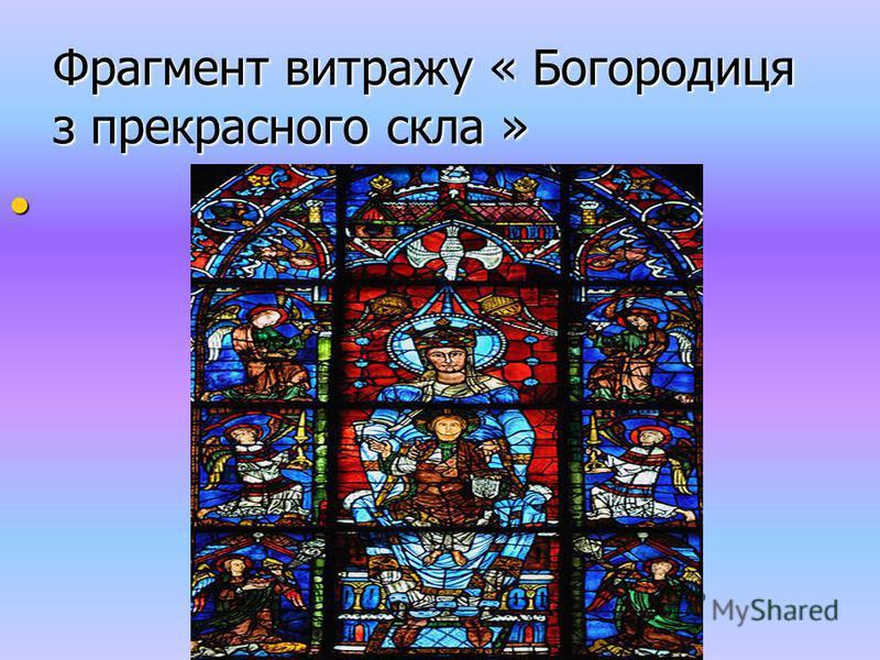 Фрагмент витражу « Богородиця з прекрасного скла »