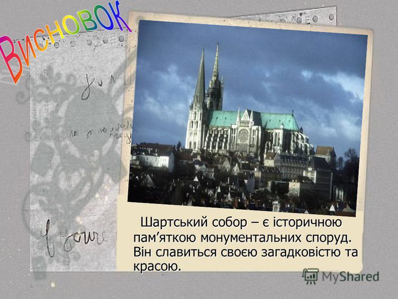 Шартський собор – є історичною памяткою монументальних споруд. Він славиться своєю загадковістю та красою. Шартський собор – є історичною памяткою монументальних споруд. Він славиться своєю загадковістю та красою.