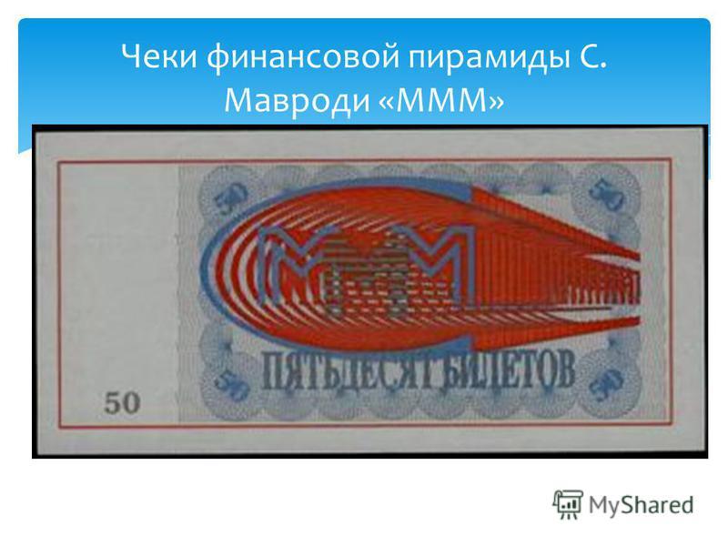 Чеки финансовой пирамиды С. Мавроди «МММ»
