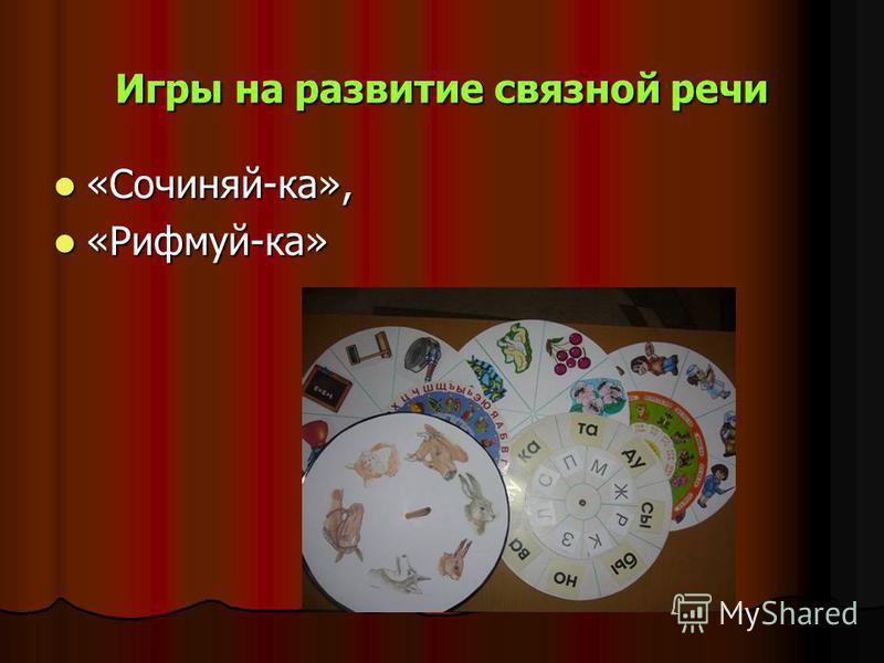 Игры на развитие связной речи «Сочиняй-ка», «Сочиняй-ка», «Рифмуй-ка» «Рифмуй-ка»