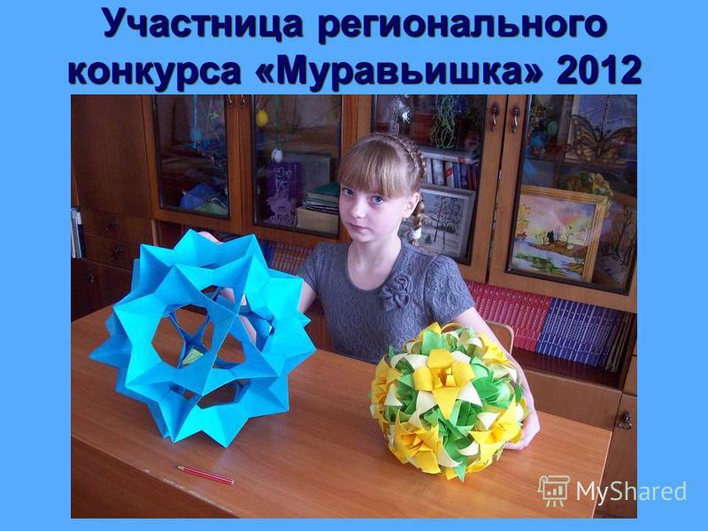 Участница регионального конкурса «Муравьишка» 2012