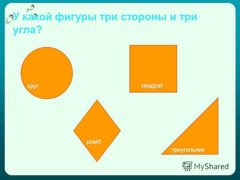 У какой фигуры три стороны и три угла? круг ромб квадрат треугольник