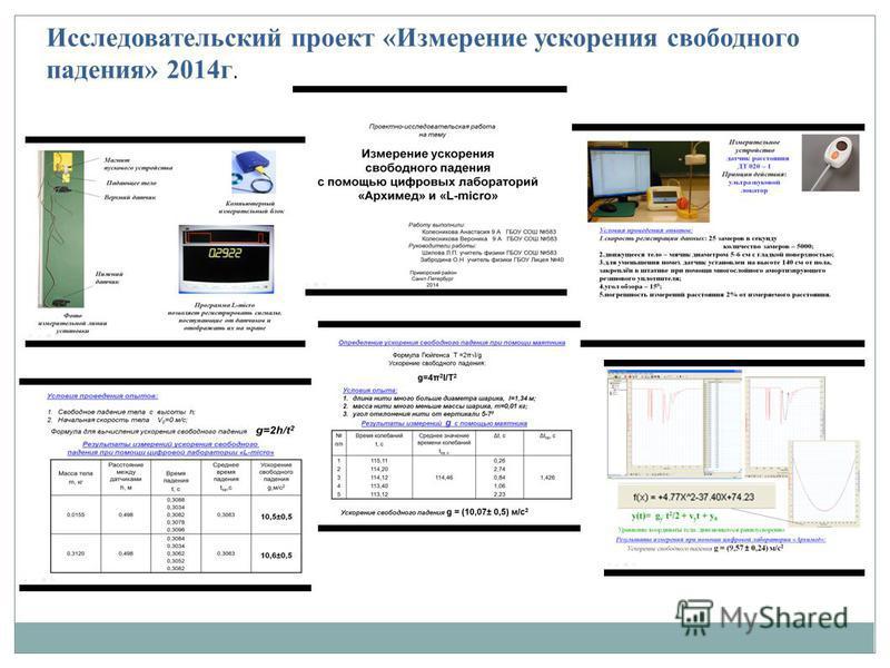 Исследовательский проект «Измерение ускорения свободного падения» 2014 г.