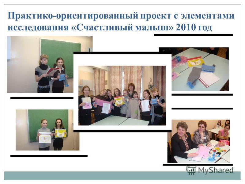 Практико-ориентированный проект с элементами исследования «Счастливый малыш» 2010 год