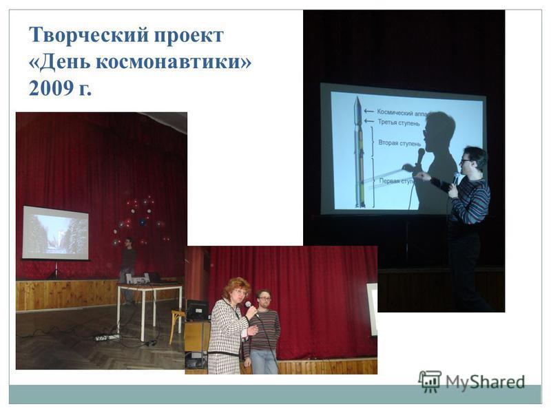 Творческий проект «День космонавтики» 2009 г.