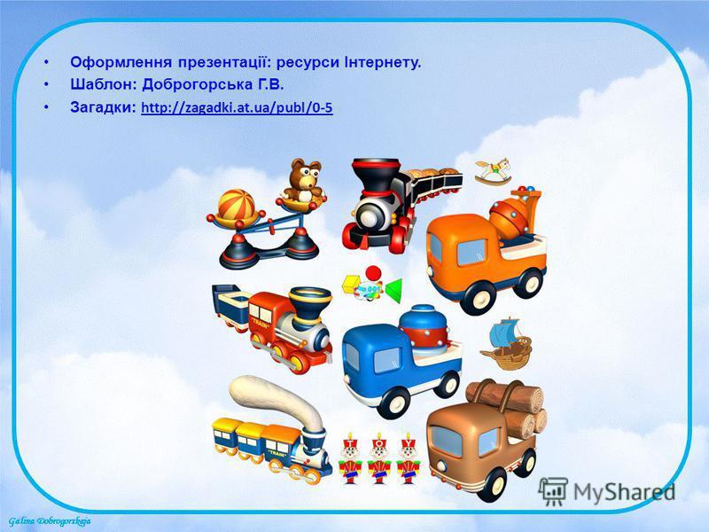 Оформлення презентації: ресурси Інтернету. Шаблон: Доброгорська Г.В. Загадки: http://zagadki.at.ua/publ/0-5 http://zagadki.at.ua/publ/0-5