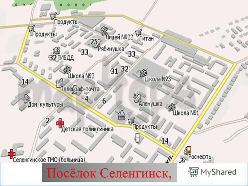 Посёлок Селенгинск,