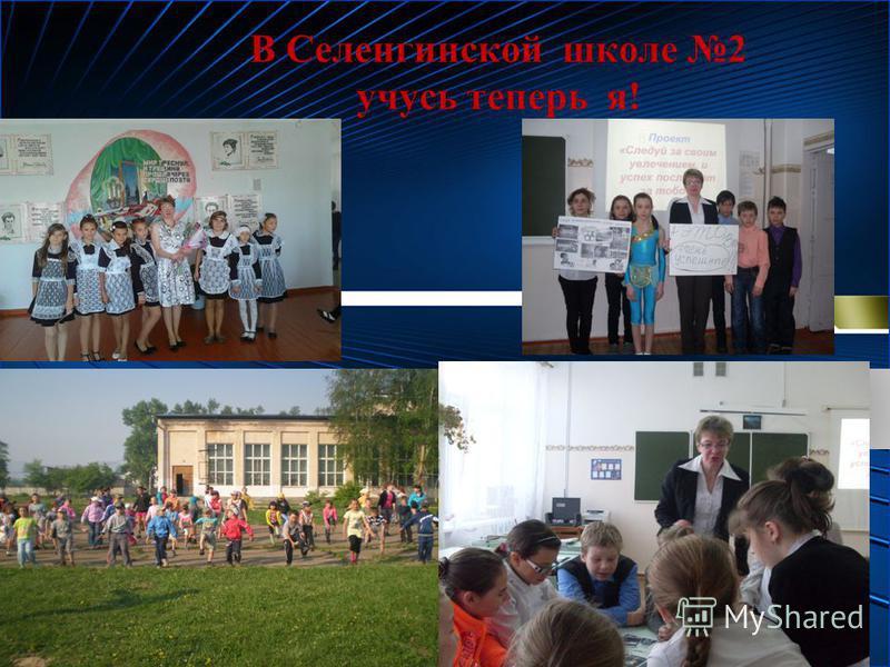 В Селенгинской школе 2 учусь теперь я! с Защита проектов Урок мужества