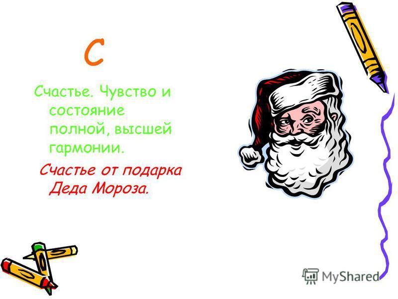 С Счастье. Чувство и состояние полной, высшей гармонии. Счастье от подарка Деда Мороза.