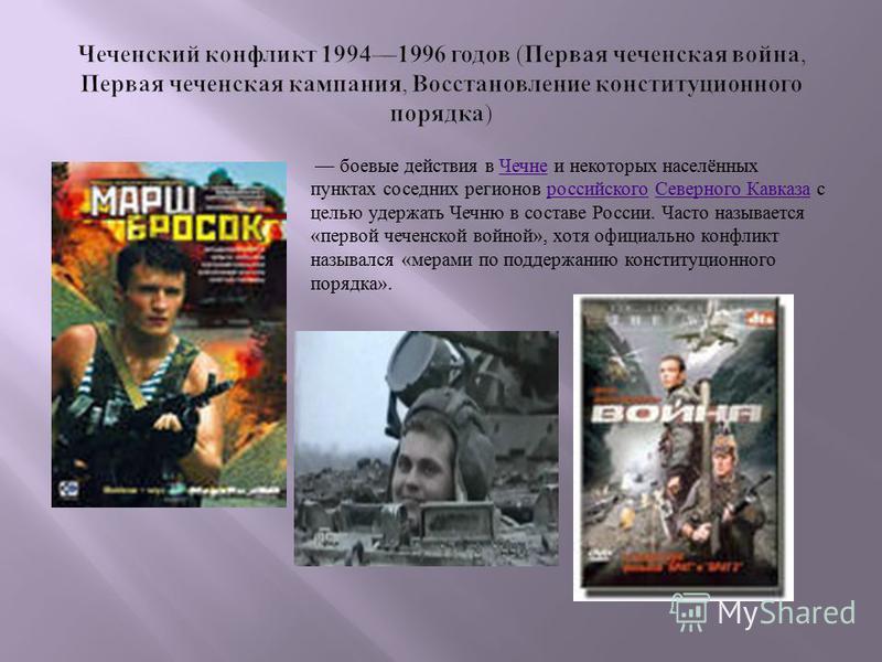 боевые действия в Чечне и некоторых населённых пунктах соседних регионов российского Северного Кавказа с целью удержать Чечню в составе России. Часто называется «первой чеченской войной», хотя официально конфликт назывался «мерами по поддержанию конс