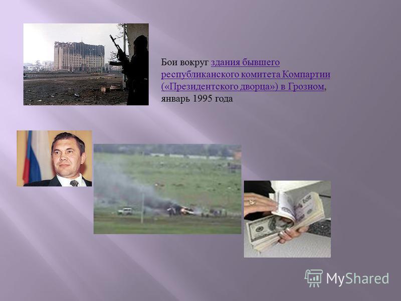 Бои вокруг здания бывшего республиканского комитета Компартии («Президентского дворца») в Грозном, январь 1995 года здания бывшего республиканского комитета Компартии («Президентского дворца») в Грозном