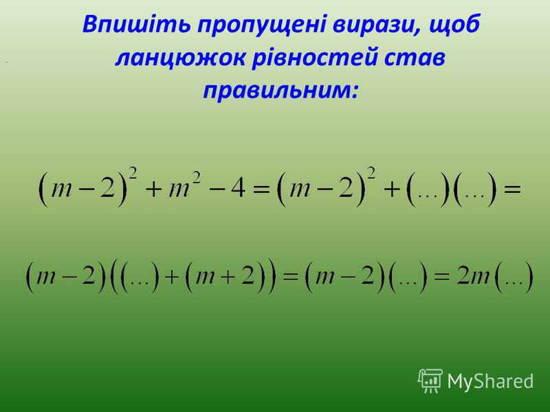 Впишіть пропущені вирази, щоб ланцюжок рівностей став правильним:.