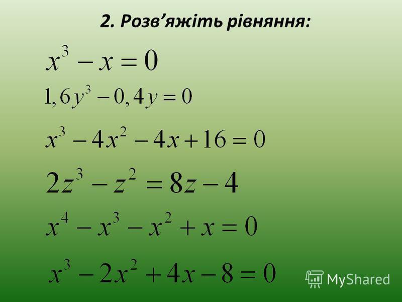 2. Розвяжіть рівняння: