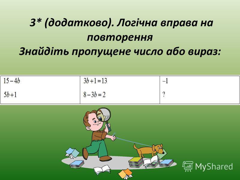 3* (додатково). Логічна вправа на повторення Знайдіть пропущене число або вираз: