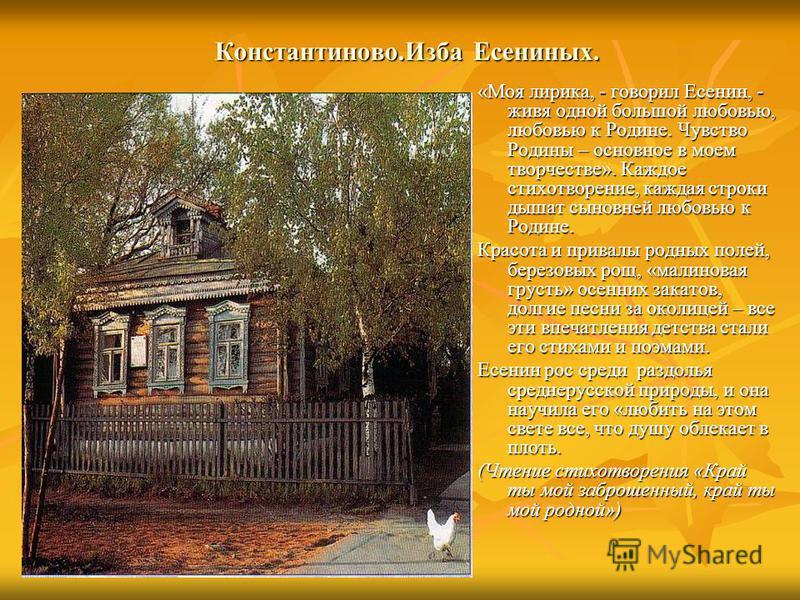 Стих о константинове и есенине