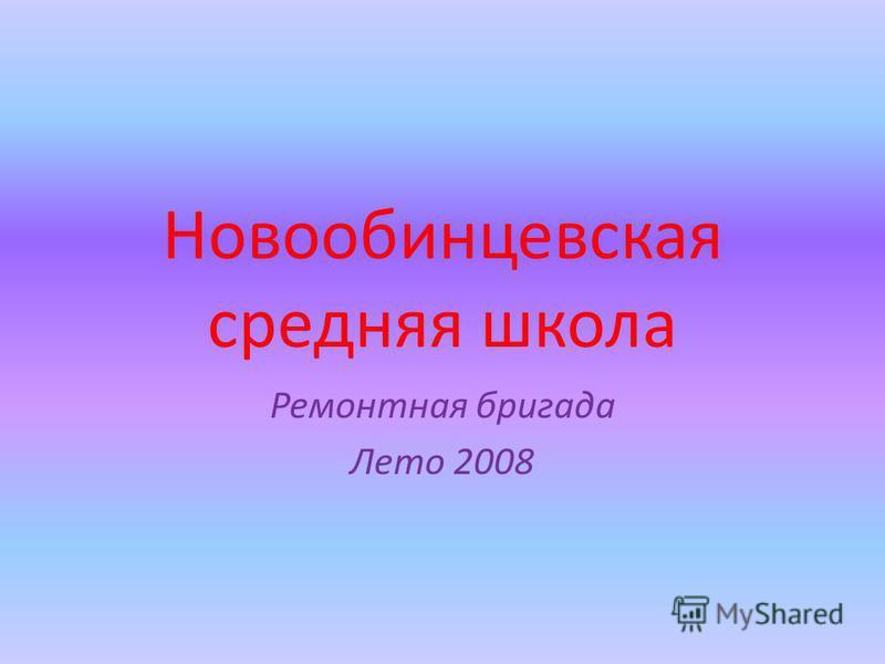 Новообинцевская средняя школа Ремонтная бригада Лето 2008
