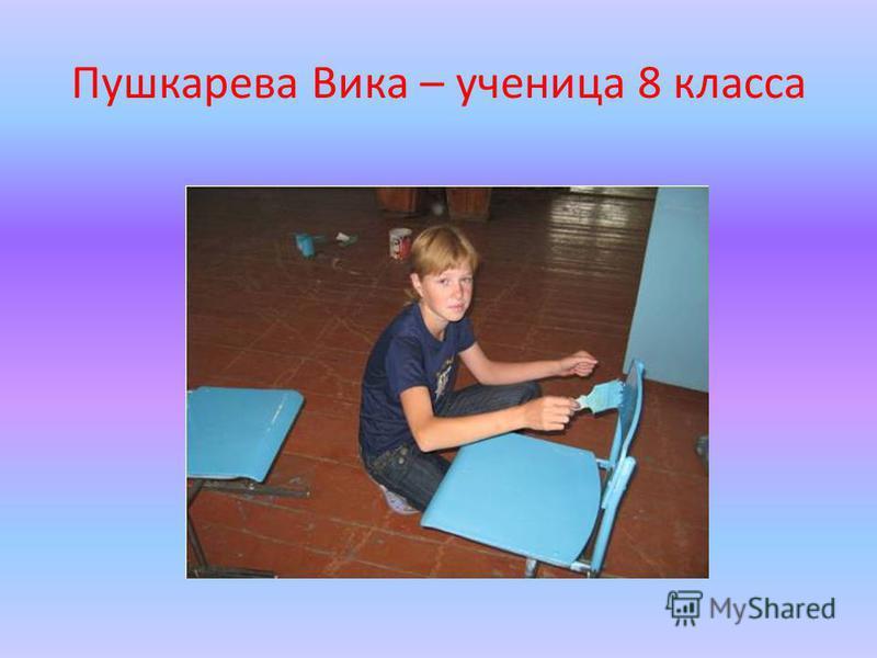 Пушкарева Вика – ученица 8 класса
