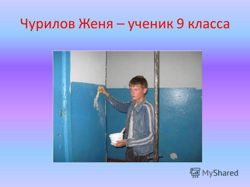 Чурилов Женя – ученик 9 класса