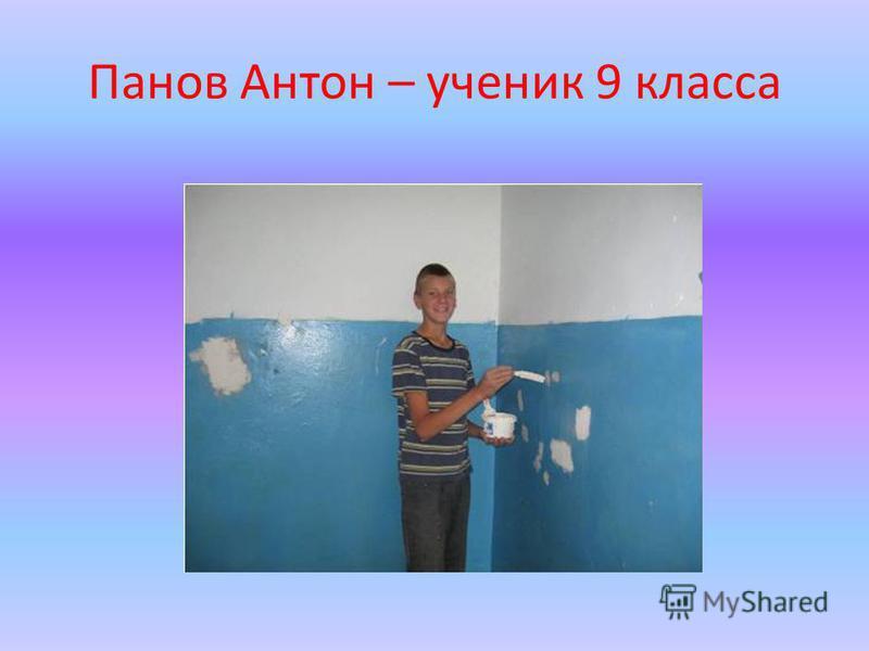 Панов Антон – ученик 9 класса