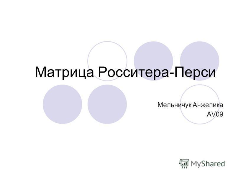 Матрица Росситера-Перси Мельничук Анжелика АV09