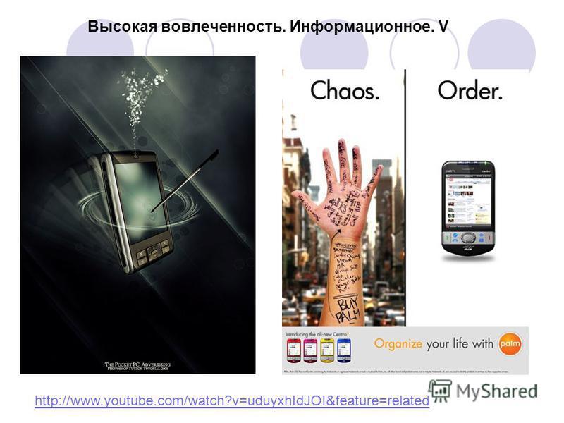 Высокая вовлеченность. Информационное. V http://www.youtube.com/watch?v=uduyxhIdJOI&feature=related