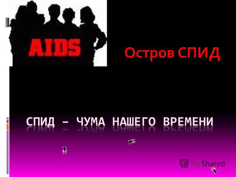 Остров СПИД
