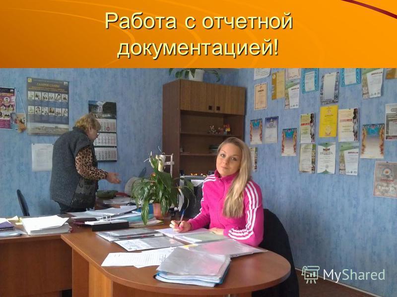 Работа с отчетной документацией!