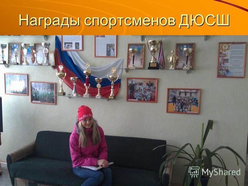 Награды спортсменов ДЮСШ