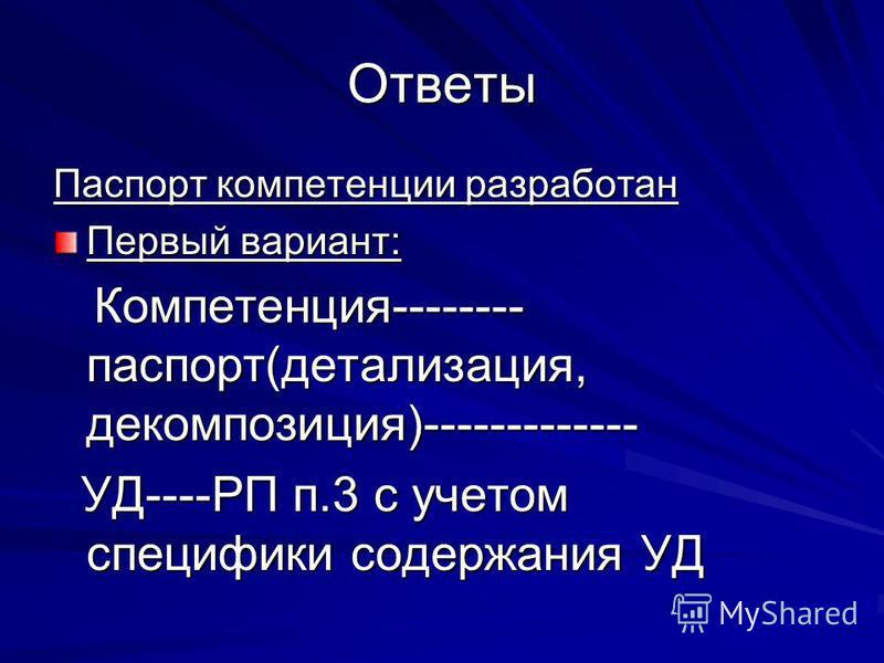 Ответы Паспорт компетенции разработан Первый вариант: Компетенция-------- паспорт(детализация, декомпозиция)------------- Компетенция-------- паспорт(детализация, декомпозиция)------------- УД----РП п.3 с учетом специфики содержания УД УД----РП п.3 с
