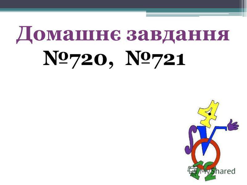 Домашнє завдання 720, 721