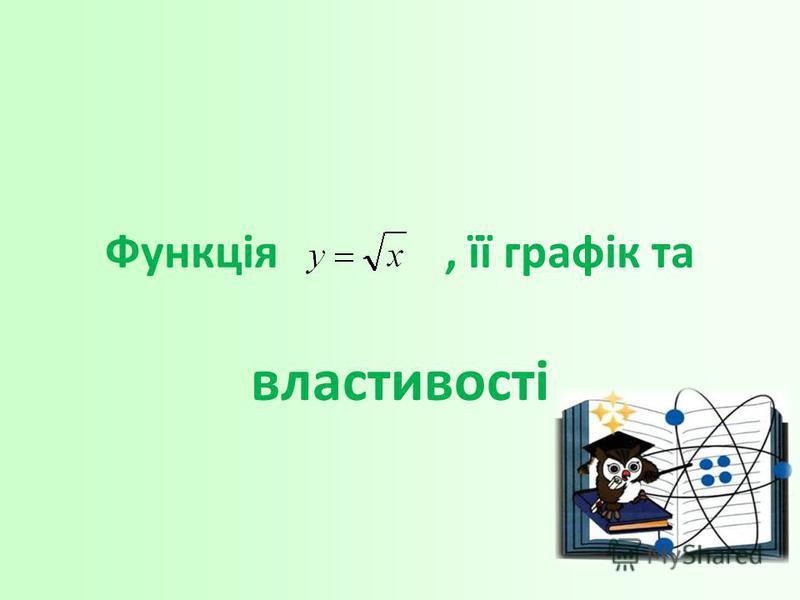 Функція, її графік та властивості