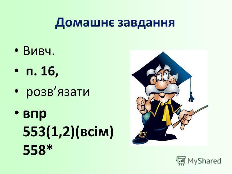Домашнє завдання Вивч. п. 16, розвязати впр 553(1,2)(всім) 558*