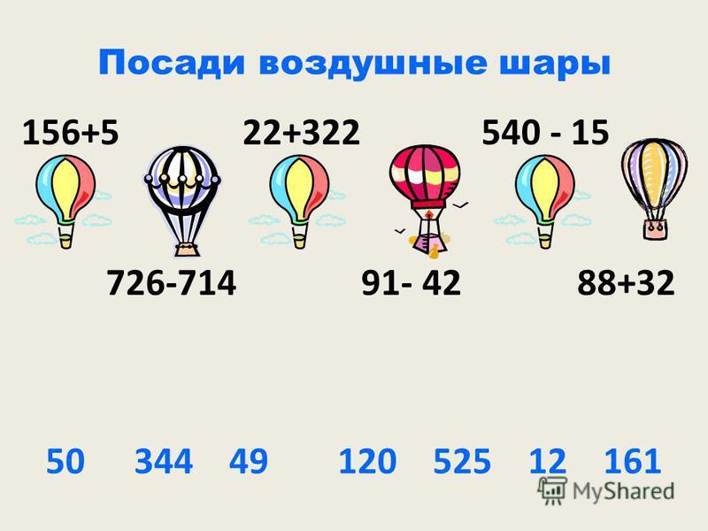Помоги белке собрать жёлуди 100 – 42 = 58 37 + 75 = 112 150 – 38 = 112 45 4 = 180 990 : 2 = 495 360 : 4 = 90 170 3 + 10 = 520