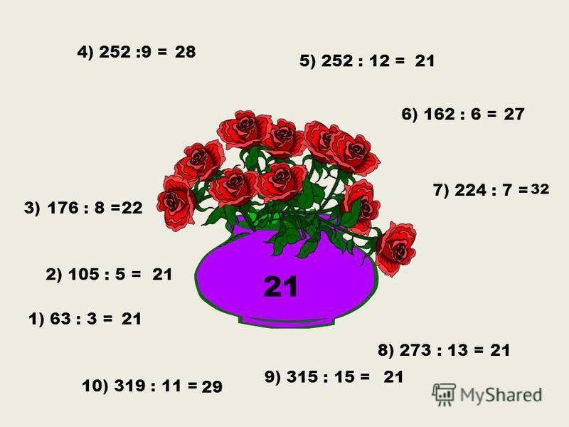 Устный счёт «Розы» Сколько роз останется в вазе?
