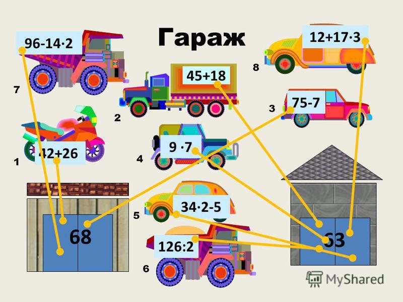 Гараж 96 92 120-24 135-39 3+8 79+13 47+49 324-36 63+29 244-4 234234 1 2 3 4 5 6 7 8