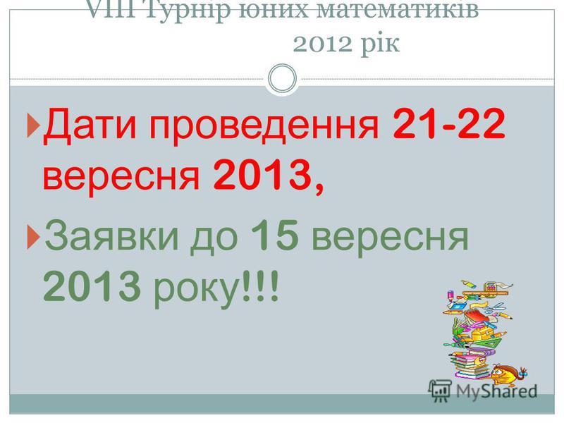 VІІІ Турнір юних математиків 2012 рік Дати проведення 21-22 вересня 2013, Заявки до 15 вересня 2013 року !!!