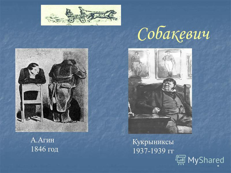 Кукрыниксы 1937-1939 гг А.Агин 1846 год Собакевич