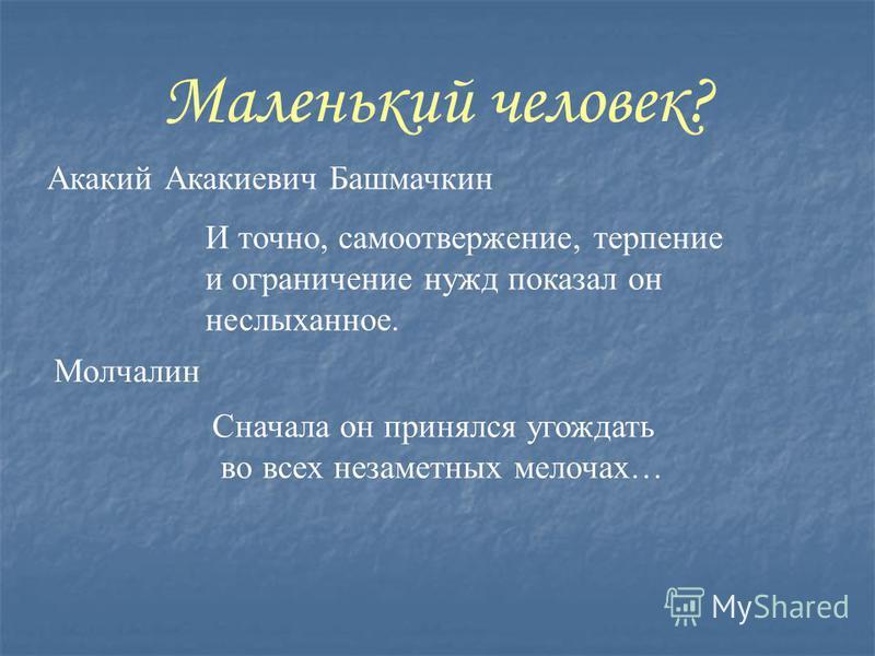 Акакий Акакиевич Башмачкин И точно, самоотвержение, терпение и ограничение нужд показал он неслыханное. Молчалин Сначала он принялся угождать во всех незаметных мелочах…