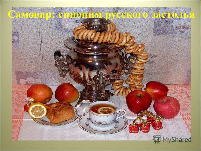 Самовар: синоним русского застолья