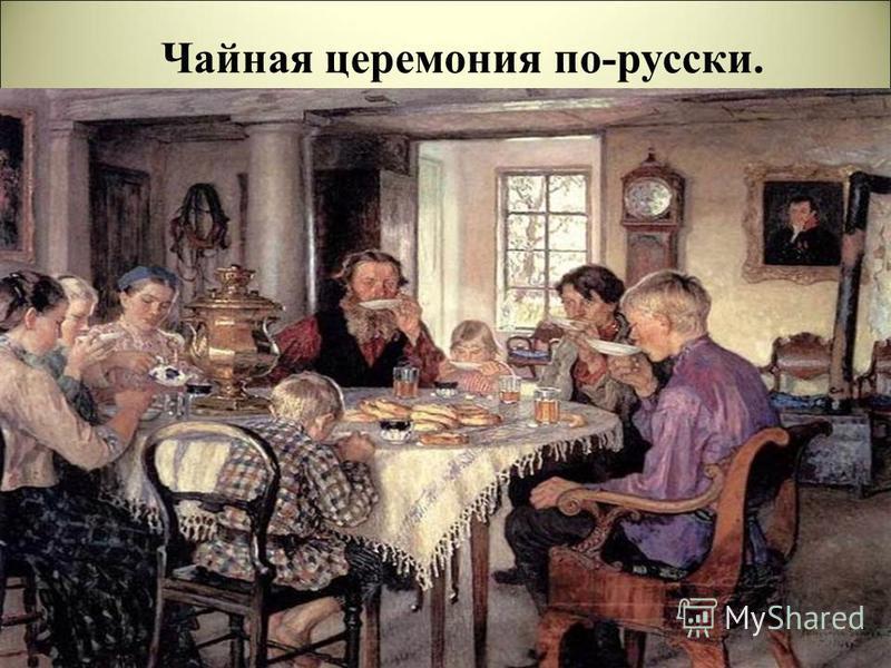 Чайная церемония по-русски.