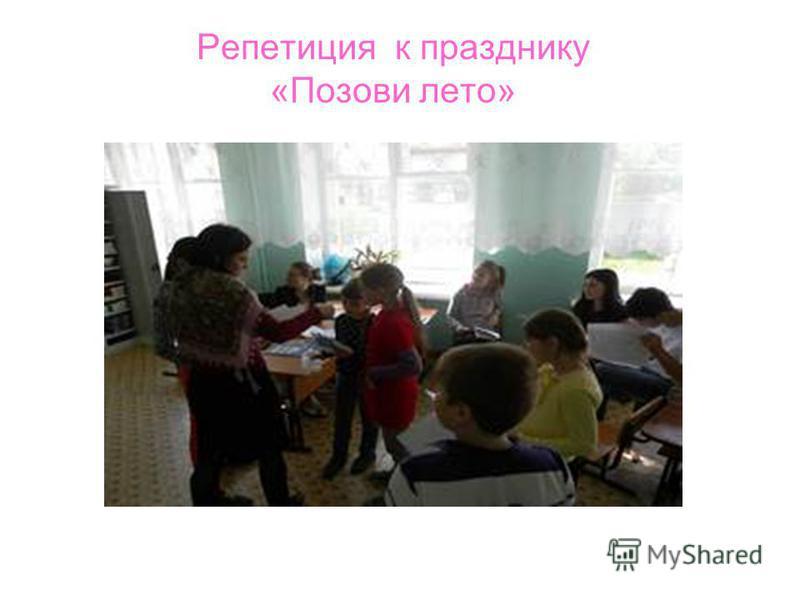 Репетиция к празднику «Позови лето»