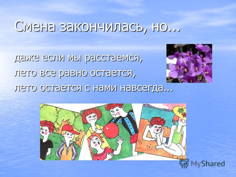 Мы любим поездки и экскурсии. Развлекательный центр в с. Усть-Качка.