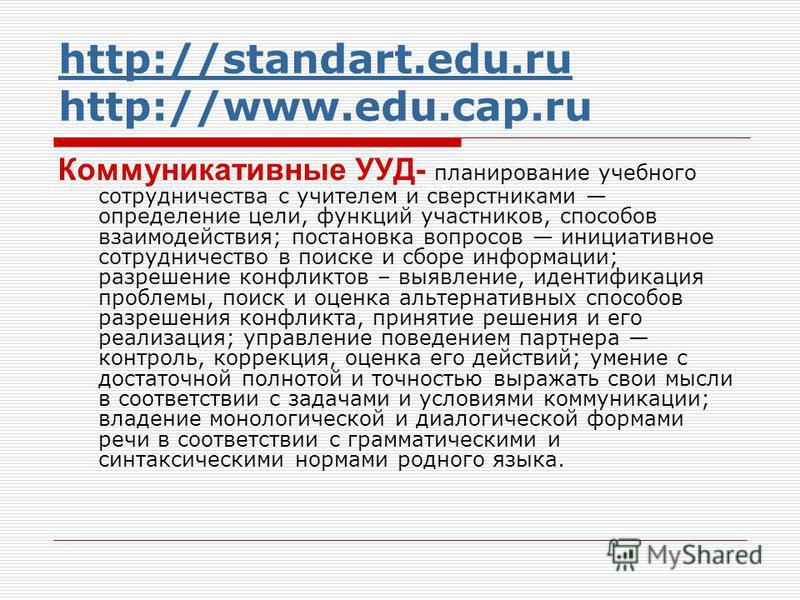 http://standart.edu.ru http://standart.edu.ru http://www.edu.cap.ru Коммуникативные УУД- планирование учебного сотрудничества с учителем и сверстниками определение цели, функций участников, способов взаимодействия; постановка вопросов инициативное со