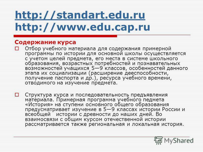 http://standart.edu.ru http://standart.edu.ru http://www.edu.cap.ru Содержание курса Отбор учебного материала для содержания примерной программы по истории для основной школы осуществляется с учетом целей предмета, его места в системе школьного образ