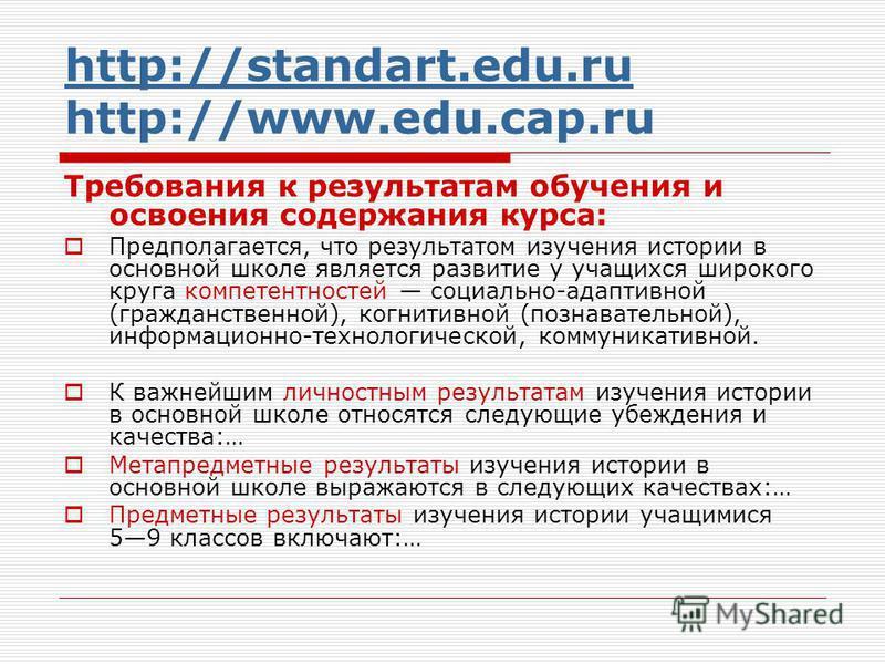 http://standart.edu.ru http://standart.edu.ru http://www.edu.cap.ru Требования к результатам обучения и освоения содержания курса: Предполагается, что результатом изучения истории в основной школе является развитие у учащихся широкого круга компетент