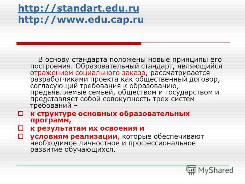 http://standart.edu.ru http://standart.edu.ru http://www.edu.cap.ru В основу стандарта положены новые принципы его построения. Образовательный стандарт, являющийся отражением социального заказа, рассматривается разработчиками проекта как общественный